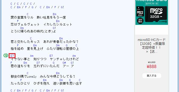 ウクレレ初心者におすすめ!!コード譜と歌詞が探せる無料サイト ...